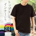 Tシャツ メンズ 半袖コットン100% 強くて優しい Tシャツ 白 無地 半袖 怒涛の50色 Tシャツ メンズ 半袖 00086 基本カラー20色