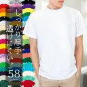 Tシャツ メンズ 半袖【王道のシンプル無地】コットン100% 強くて優しい Tシャツ 白 無地 半袖◆怒涛の50色 Tシャツ メンズ 半袖◆RTM-select 00085-CVT 追加カラー10色