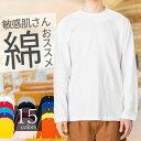 Tシャツ メンズ 長袖 無地【肌に優しいコットン100%】大...