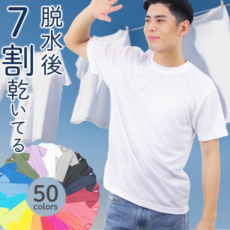 ドライ Tシャツ メンズ 半袖 吸汗速乾【スタイリッシュスポーツ】美しく魅せる Tシャツ …...:rtm-select:10001215