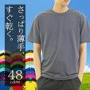 Tシャツ メンズ レディース 半袖 ドライ【UVカット 吸水速乾の充実の機能性】ランニングやトレーニングにも もちろん普段着のインナーやアウターとしてRTM-select 5900-01 基本カラー20色
