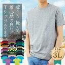 Tシャツ メンズ 薄手 大きいサイズ【綿100%のやわらかで軽やかな着心地】夏場の必需品 半袖 無地 インナーにオススメ 白 をはじめ全38色 ◆ RTM-select 00083-BBT 追加カラー18色