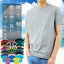 Tシャツ メンズ 薄手 【綿100 のやわらかで軽やかな着心地】夏場の必需品 半袖 無地 インナーにオススメ 白 をはじめ全23色 ◆ RTM-select 00083-BBT 基本カラー38色