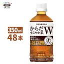 からだすこやか茶W 350ml ペットボトル 2ケース×24本入 送料無料