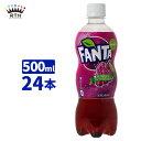 ファンタグレープ 500ml ペットボトル 1ケース×24本入 送料無料