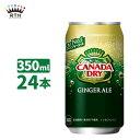 カナダドライジンジャーエール 350ml 缶 1ケース×24本入 送料無料