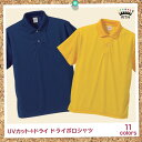 ★★★ ポロシャツ メンズ ★★★ 半袖 ドライメッシュ ポロシャツ / 速乾 ドライ機能にUVカット機能をプラス / カジュアルにスポーツに、清潔感のあるポロシャツだから、ビジネスに使える白をはじめ、充実の11カラー『RTM-slect/c_5910_01』