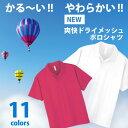 【ポロシャツ メンズ 白 黒】★ ドライ メッシュ 速乾 ポロシャツ★ メンズ 半袖 選べる11色★ 人気のホワイト ブラック★ 150 XS(SS) S M L XL(LL) 各種サイズ対応★ RTMselect/00328_ladpは着心地のこだわったお手頃価格のポロシャツです。