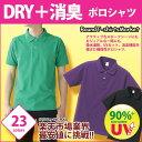 【ポロシャツ メンズ】★速乾 メッシュ ドライポロシャツ メンズ 半袖 /無地23色/UVカット/消
