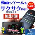 【連休の旅行用】 wifi レンタル 7日 無制限 国内 専用 ワイモバイル ポケットwifi 502HW Pocket Wi...