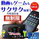 【連休の旅行用】 wifi レンタル 7日 無制限 国内 専用 ワイモバイル ポケットwifi 502HW Pocket WiFi 1週間 レンタ…