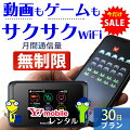 【SALE特価】 wifi レンタル 30日 無制限 国内 専用 ワイモバイル ポケットwifi 502HW Pocket WiFi ...