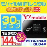 WiFi ��� 1���� �ץ�� 1������ 144�� ��ư���Ϥ������ WiFi ��� �롼�����ۡ�Y!mobile�磻��Х���:�쥤����Х���)GL04P��wifi ��� ����̵�� ¨������!�¿��������WiFi�����RTM��Х���Ź