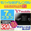 WiFi レンタル 7日 プラン「 ワイモバ