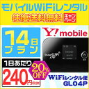 WiFi レンタル 14日 プラン「 ワイモ�