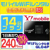 WiFi ��� 2���� �ץ�� 1������ 240�� ��ư���Ϥ������ WiFi ��� �롼�����ۡ�Y!mobile(�磻��Х���:�쥤����Х���)GL04P��wifi ��� ����̵�� ¨������!�¿��������WiFi�����RTM��Х���Ź