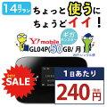 wifi レンタル 14日 即日発送 【在宅勤務 テレワーク応援 】 ワイモバイル ポケットwifi GL04P Pock...