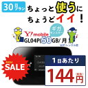 wifi レンタル 30日 即日発送 【在宅勤務 テレワーク応援 】 ワイモバイル ポケットwifi GL04P Pocket WiFi 1ヶ月 レ…