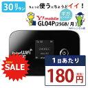 【在宅勤務 テレワーク応援 】 wifi レンタル 30日 即日発送 国内 専用 ワイモバイル ポケットwifi GL04P Pocket WiF…