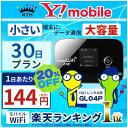 �ݥ��å�wifi ��� 30�� �ץ��� �磻��Х��� WiFi ��� ���ϰϥ��ꥢ�б� ��1������� 144�� ����®�� ���� 75M [������:��102(W)��66(H)��14.5(D)mm WiFiü��:HUAWEI GL04P ] WiFi ��� ��������!!���������⤢���� ¨��ȯ��
