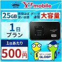 【レンタル】WiFi レンタル 1日 プラン「 ワイモバイル WiFi レンタル 安定通信」1日レン ...