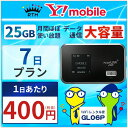 WiFi レンタル 1Weekプラン 1日あたりレンタル料 432円 感動をお届けする【 WiFi
