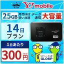 【レンタル】WiFi レンタル 14日 プラン「 ワイモバイル WiFi レンタル 安定通信」1日レ ...