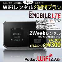 WiFi���2week�ץ��1�������300��[����ǰ��ͤ�ĩ��]�ܵ�����No.1��ư���Ϥ������WiFi���롼�����۽�ĥ/����ι��/����ۤ��˺�Ŭ��Y!mobile(�磻��Х���:�쥤����Х���)GL06P��wifi�������̵��¨������!