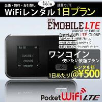 WiFi���1Day�ץ��1�������500��[����ǰ��ͤ�ĩ��]�ܵ�����No.1��ư���Ϥ������WiFi���롼�����۽�ĥ/����ι��/����ۤ��˺�Ŭ��Y!mobile(�磻��Х���:�쥤����Х���)GL06P��wifi�������̵��¨������!