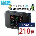 wifi レンタル 30日 ほぼ 無制限 ソフトバンク ポケットwifi 501HW Pocket WiFi 1ヶ月 大容量 月間1...