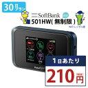 【SALE特価】 wifi レンタル 30日 ほぼ 無制限 ソフトバンク ポケットwifi 501HW Pocket WiFi 1ヶ月 大容量 月間100G…