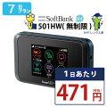 wifi レンタル 7日 ほぼ 無制限 ソフトバンク ポケットwifi 501HW Pocket WiFi 1週間 大容量 月間10...