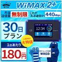 WiFi レンタル 無制限 30日 プラン「 WiMAX 2+ WiFi レンタル 無制限 」1日レンタル料 200円 最大速度 下り 440M [サ…