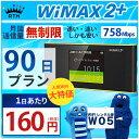 бу▒¤╔№┴ў╬┴╠╡╬┴бф wifi еьеєе┐еы ╠╡└й╕┬ 90╞№ WiMAX 2+ е▌е▒е├е╚wifi W05 Pocket WiFi 3еЎ╖ю еьеєе┐еыwifi еыб╝е┐б╝ wi-fi ├ц╖╤┤я ╣ё╞т └ь═╤ wifiеьеєе┐еы wiб╝fi е▌е▒е├е╚WiFi е▌е▒е├е╚Wi-Fi ╬╣╣╘ ╜╨─е ╞■▒б ░ь╗■╡в╣ё ░·д├▒█д╖ еяеде▐е├епе╣ двд╣│┌ ╢ї╣┴ ╝ї╝ш