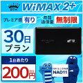 <往復送料無料> wifi レンタル 無制限 30日 WiMAX 2+ ポケットwifi NAD11 Pocket WiFi 1ヶ月 レン...