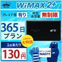 бу▒¤╔№┴ў╬┴╠╡╬┴бф wifi еьеєе┐еы ╠╡└й╕┬ 365╞№ WiMAX 2+ е▌е▒е├е╚wifi NAD11 Pocket WiFi 1╟п еьеєе┐еыwifi еыб╝е┐б╝ wi-fi ├ц╖╤┤я ╣ё╞т └ь═╤ wifiеьеєе┐еы wiб╝fi е▌е▒е├е╚WiFi е▌е▒е├е╚Wi-Fi ╬╣╣╘ ╜╨─е ╞■▒б ░ь╗■╡в╣ё ░·д├▒█д╖ еяеде▐е├епе╣ двд╣│┌ ╢ї╣┴ ╝ї╝ш