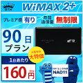 <往復送料無料> wifi レンタル 無制限 90日 WiMAX 2+ ポケットwifi NAD11 Pocket WiFi 3ヶ月 レン...