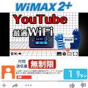 <往復送料無料> wifi レンタル 無制限 1日 WiMAX 2+ ポケットwifi WX03 Pocket WiFi 1日 レンタルwifi ルーター wi-fi 中継器 国内 ..