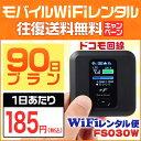 wifi レンタル 無制限 90日 FS030W [3ヶ月プラン 1日185円(税込)]【WiFi
