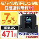WiFi レンタル 7日プラン【有線接続�
