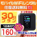 WiFi レンタル 30日 プラン「 ドコモ X