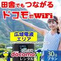 wifi レンタル 30日 3日/3GB 月間 無制限 国内 専用 ドコモ ポケットwifi FS030W Pocket WiFi 1ヶ月...