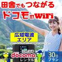 wifi еьеєе┐еы 30╞№ 3╞№/3GB ╖ю┤╓ ╠╡└й╕┬ ╣ё╞т └ь═╤ е╔е│ет е▌е▒е├е╚wifi FS030W Pocket WiFi 1еЎ╖ю еьеєе┐еыwifi еыб╝е┐б╝ wi-fi ├ц╖╤┤я wifiеьеєе┐еы wiб╝fi е▌е▒е├е╚WiFi е▌е▒е├е╚Wi-Fi ╬╣╣╘ ╜╨─е ╞■▒б ░ь╗■╡в╣ё ░·д├▒█д╖ docomo двд╣│┌ ╢ї╣┴ ╝ї╝ш ┬и╞№╚п┴ў