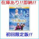 アナと雪の女王 MovieNEX (ブルーレイ+DVD+デジタルコピー+MovieNEXワールドセット)  アイテム口コミ第4位
