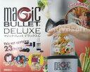 マジックブレットデラックス 23点セット 【MAGIC BULLET DX】1台7役のジューサー・ミキサー マジックブレッド
