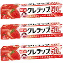 【3本セット】NEW クレラップミニ(赤) 22cm×50m 食品用フィルム