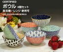 Set of Six Mix and Match 【All Purpose Porcelain Bowls】 ボウル6ピースセット 和風/和食器/お茶碗/スープ...