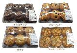 Costco コストコ 【バラエティマフィン 12個入り】Variety Muffin/カップケーキ/大量/パン/まとめ買い