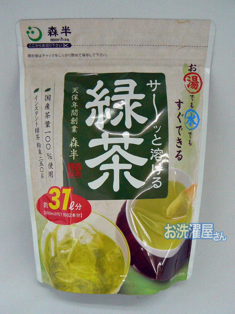 森半【サ〜ッと溶ける緑茶】インスタント緑茶パウダー250g入り/お茶