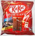 キットカット 【for cafe】 大容量678g ネスレ日本(業務用) ※賞味期限2019年12月